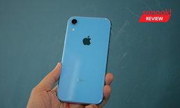 """รีวิว """"iPhone XR"""" รุ่นเล็กที่ยกสเปคของรุ่นพี่มาไว้เกือบทั้งหมด"""