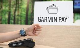 Garmin Pay พร้อมใช้บริการจ่ายเงินผ่านนาฬิกาแล้ว