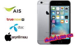 """สรุปโปรโมชั่นและราคาของ """"iPhone 6"""" และ """"iPhone 6s Plus"""" เดือนพฤศจิกายน เริ่มต้น 2,500 บาท"""
