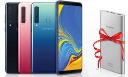 """เป็นเจ้าของ """"Samsung Galaxy A9 (2018)"""" ได้ในราคา 19,990 บาท"""