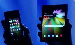 """สมาร์ทโฟนจอพับได้ """"Samsung Galaxy F"""" ราคาเริ่มต้นอาจพุ่งสูงถึง 60,000 บาท"""
