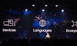 Samsung เผยเส้นทางอนาคต Bixby : รองรับ 5 ภาษา และติดตั้งในอุปกรณ์อื่นๆ ด้วย