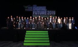 รายละเอียดโซนจัดแสดง (Exhibition Zone)  ภายในงาน AIS Business : THE DIGITAL FUTURE 2019