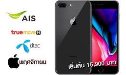 """สรุปราคา และโปรโมชั่น """"iPhone 8"""", """"iPhone 8 Plus"""" ล่าสุดในเดือนพฤศจิกายน เริ่มต้น 15,900 บาท"""