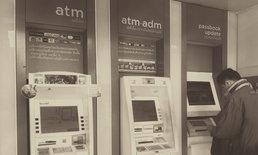 ธนาคารเตรียมถกแบงค์ชาติ หาแนวทางเก็บค่าธรรมเนียมกดเงิน ATM และใช้บริการเคาน์เตอร์