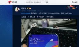 """หลุดมาแล้วภาพ """"Huawei Nova 4"""" เครื่องจริง"""