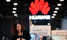 หนามยอกเอาหนามบ่ง! ซัพพลายเออร์ของ Huawei ออกกฏเหล็ก ห้ามพนักงานใช้ iPhone