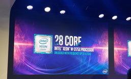 เผยสเปค Intel Xeon W-3175X ซีพียูระดับเวิร์คสเตชั่น 28-Core ในราคาหนึ่งแสนสามหมื่นบาท