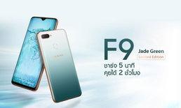 OPPO F9 เปิดตัวสีใหม่ Jade Green Limited Edition จองวันนี้ถึง 21 ธ.ค. รับฟรีของขวัญสุดพิเศษจาก OPPO