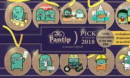 Pantip Pick of the Year 2018 – รวม 10 สุดยอดกระทู้แห่งปี 2561 ที่ถูกใจทีมงาน Pantip มากที่สุด