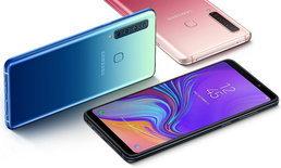 "Samsung เตรียมใช้ ""เซ็นเซอร์สแกนนิ้วมือบนหน้าจอ"" ใน Galaxy A10 เป็นรุ่นแรก"