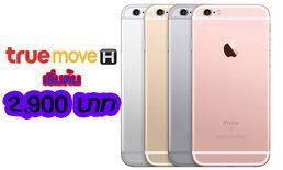 """ส่องโปรโมชั่นใหม่ """"iPhone 6s"""" 32GB จาก Truemove H เริ่มต้น 2,900 บาท"""