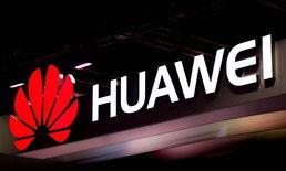 สรุปประเด็นรองประธาน Huawei – สหรัฐอเมริกา ในไม่ถึง 8 บรรทัด!