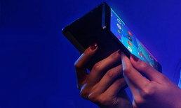 เผยสเปกและต้นทุน Galaxy F สมาร์ทโฟนพับจอได้ของ Samsung ที่โหดเอาเรื่อง!
