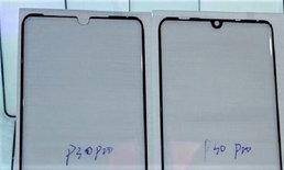 "Huawei P30 อาจมีส่วนเว้าหน้าจอทรง ""หยดน้ำ"" : จากภาพกระจกป้องกันรอยที่หลุดมาล่าสุด"