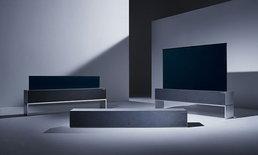 [CES 2019] LG เผยโฉมต้นแบบ Signature OLED R ทีวี 4K ม้วนได้พร้อมรองรับ AirPlay 2 จาก Apple