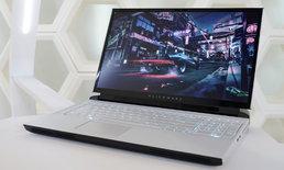 [CES 2019] Alienware เปิดตัว Area-51m R1 โน๊ตบุ๊กเกมมิ่งทรงพลังฮาร์ดแวร์หลักถอดอัปเกรดได้!