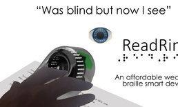 ReadRing: อุปกรณ์อ่านหนังสือปกติให้กลายเป็นอักษรเบรลล์แบบสวมใส่ อ่านได้ทุกที่ทุกเวลา