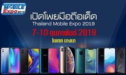 """เปิดโพยมือถือเด็ดในงาน """"Thailand Mobile Expo 2019"""" รับปีหมูทอง [ตอนที่ 1]"""