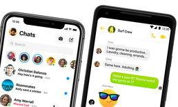 "[How to] วิธีปิดเสียงการแจ้งเตือนของ ""Facebook Messenger"" ไม่ให้เตือนคุณตลอดกาล"