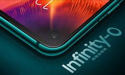 Samsung เตรียมวางจำหน่าย Samsung Galaxy A8s สมาร์ทโฟนเจาะรูหน้าจอนอกประเทศจีนแล้ว!