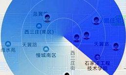 จีนสร้างแอปจับตาดูลูกหนี้ที่อยู่ใกล้ หนึ่งในนวัตกรรมเพื่อนโยบาย Social-credit
