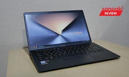 """รีวิว """"ASUS Zenbook S (UX391)"""" คอมพิวเตอร์บางเฉียบสเปคดี สุดพรีเมี่ยมอย่างไม่น่าเชื่อ"""