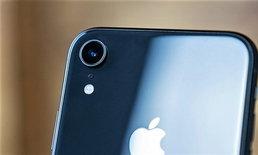 """iPhone XR"" รุ่นต่อไปจะปรับปรุงระบบ 4G LTE ให้ดีกว่าเดิม"