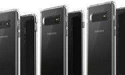 เผยภาพเรนเดอร์เคส Samsung Galaxy S10 ด้านหลังคล้าย Note ด้านหน้าเจาะรูหน้าจอ