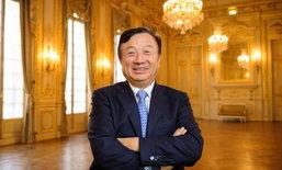"""ผู้ก่อตั้ง Huawei ชี้ หากตะวันตกไม่ซื้ออุปกรณ์โครงข่าย 5G ของบริษัทถือว่า """"ไม่ฉลาด"""""""