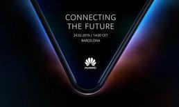"""เปิดบัตรเชิญของ """"Huawei"""" ที่จะเปิดตัวในวันที่ 24 กุมภาพันธ์ คาดว่าคือมือถือพับได้"""