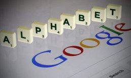 Alphabet บริษัทแม่ของ Google เติบโตอย่างน่าประทับใจในไตรมาส 4 ปี 2018 ทำไป 3.92 หมื่นล้านเหรียญ