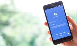 """เยอรมนีสั่ง """"เฟซบุ๊ก"""" จำกัดการเก็บรวบรวมข้อมูลส่วนตัวของผู้ใช้"""