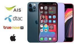 สำรวจโปรโมชั่นของ iPhone จากผู้ให้บริการ ส่งท้ายปลายเดือน เมษายน 2021 เริ่มต้น 7,500 บาท