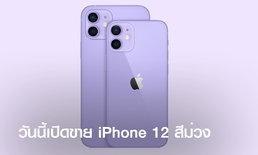 ส่องโปรโมชั่น iPhone 12 สีม่วงใหม่ล่าสุดจาก Apple เริ่มต้นที่ 9,690 บาท [ขายวันนี้วันแรก]