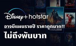 พบหลักฐานล่าสุด!! Disney+ Hotstar ในไทย อาจมีแผนรายปี ราคาไม่ถึงพัน จับต้องได้ง่าย