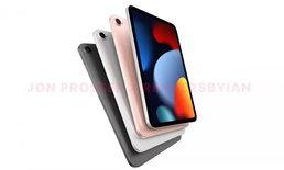 ชมภาพเรนเดอร์ของ iPad Mini รุ่นใหม่ จะเป็นอย่างไรหากใช้ดีไซน์เหมือน iPad Air 4