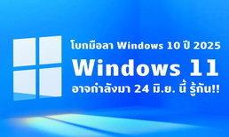 Windows 11 อาจมาจริง!! Microsoft เตรียมเลิกซัปพอร์ต Windows 10 ในปี 2025