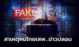 ทำไมคนไทยถึงเสพข่าวปลอม? มาดูสาเหตุกัน