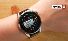 รีวิว Huawei Watch 3 Pro ที่สุดของนาฬิกาจาก Huawei ในเรื่องวัสดุที่ดีขึ้นกว่าเดิม