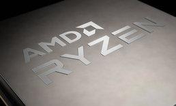 AMD เปิดราคา Ryzen 5000 G-Series CPU เพื่อกลุ่มประกอบคอมพิวเตอร์เองสเปกแรง เริ่มต้น 9,900 บาท