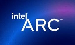 Intel เปิดตัว Brand การ์ดจอของตัวเองในชื่อ Intel Arc พร้อมจำหน่ายต้นปี 2022