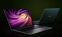 เปิดตัว 4 สินค้าใหม่นำโดย HUAWEI MateBook X Pro และ  MateBook D 14, HUAWEI MatePad และ MatePad T8