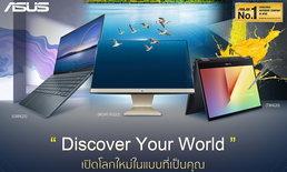 ASUS เผยโฉม PC รุ่นใหม่ ZenBook 14 VivoBook Flip Vivo AiO พร้อมจำหน่ายแล้ววันนี้