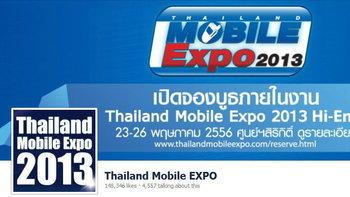โปรโมชั่นภายในงาน Thailand Mobile Expo 2013 Hi-End ชุดที่ 1