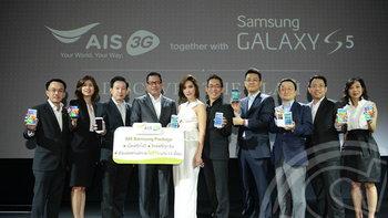"""ซัมซุงผนึกเอไอเอส 3G 2100 เปิดตัว """"กาแลคซี่ เอส 5"""" อย่่างเป็นทางการ"""