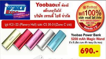 รวมโปรโมชั่น Power Bank และอุปกรณ์เสริมมือถือ ในงาน Thailand Mobile Expo 2014