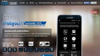 Samsung Galaxy S5 เกาะกระแส Real-Time Marketing