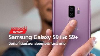 Hands On : Samsung Galaxy S9 / S9+ มือถือเรือธงที่เน้นเรื่องกล้องแบบเต็มพิกัดกว่าเดิม