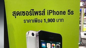 [TME 2018] รวมโปรโมชั่นเด็ดจาก TME 2018 วันนี้วันแรก  iPhone 5s เพียง 1,900 บาท